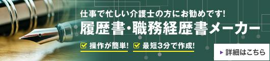 履歴書・職務経歴書メーカー